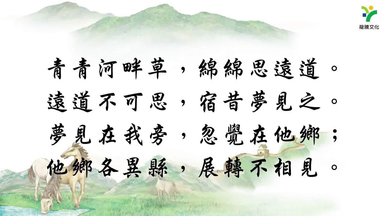 龍騰高中國文1 第9課 樂府詩選 飲馬長城窟行【吟唱】 - YouTube