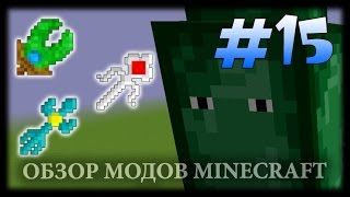 Посохи Стихий! - Ancient Weapons Mod Майнкрафт