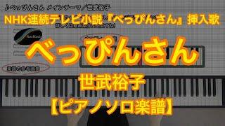 NHK連続テレビ小説『べっぴんさん』挿入曲、世武裕子「べっぴんさん メ...