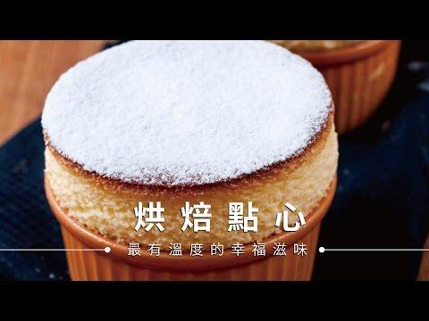 【蛋糕】香草舒芙蕾,雲朵般的甜點