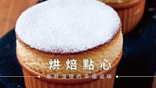 【蛋糕】香草舒芙蕾,雲朵般的甜點 | 台灣好食材 Fooding