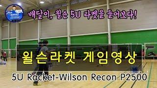 배달이리뷰 격전의 랠리와 스매싱 포함 윌슨5u라켓 badminton master review fierce rallies and smashing 5u wilson racket