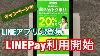 【LINEPay】本日開始→超Payトク祭から遂に利用開始w電撃和解しますw/キャッシュレス