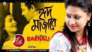Hrid Majhare By Barnali Biswas Mp3 Song Download