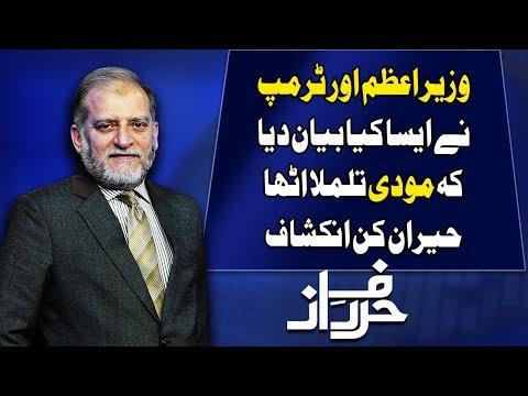Harf E Raaz With Orya Maqbool Jan | Full Program | 18 February 2020 | Neo News