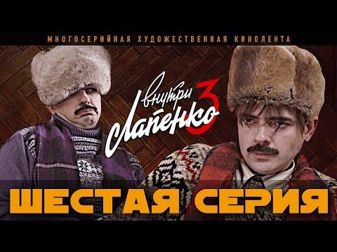 Внутри Лапенко 3. Серия 6