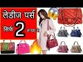 Designer Handbags for Women - Buy Ladies Handbags, Purses at cheapest Price| For ORDER -  9891649091