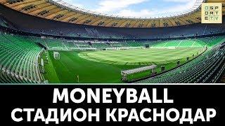 MONEYBALL | Лучшие стадионы мира | КРАСНОДАР