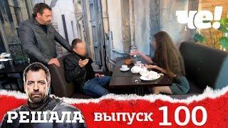 Решала | Выпуск 100 | Разоблачение мошенников и аферистов