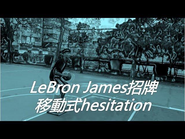 LeBron James招牌_移動式拜佛(hesitation)|Bench教室