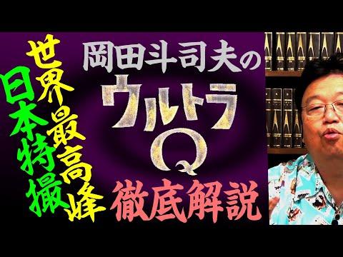 特撮番組『ウルトラQ』こどもからおとなまで世界も驚く撮影技術は日本にもあった【日本の特撮文化を語りたい】