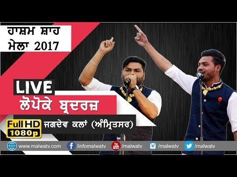 LOPOKE BROTHERS 🔴 NEW LIVE at HASHAM SHAH MELA 2017 JAGDEV KALAN (Amritsar) 🔴 Part 6th 🔴 HD 🔴