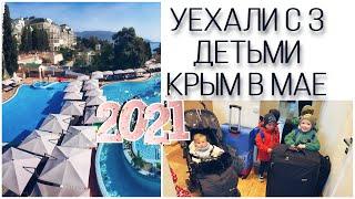 Крым в мае Крым 2021 Отель Пальмира Палас Ялта