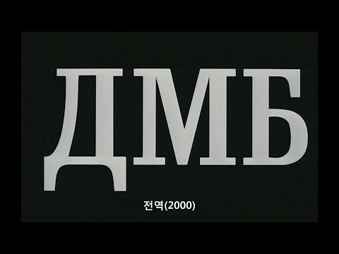 전역 Дембель   2000년. 러시아. 한글자막