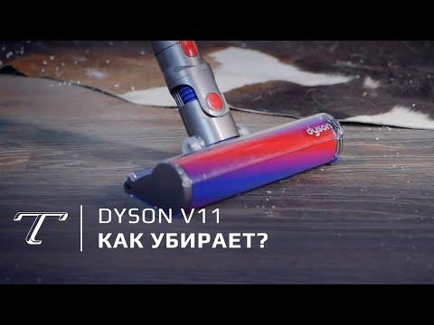 Dyson V11 | Обзор и тест (2019)