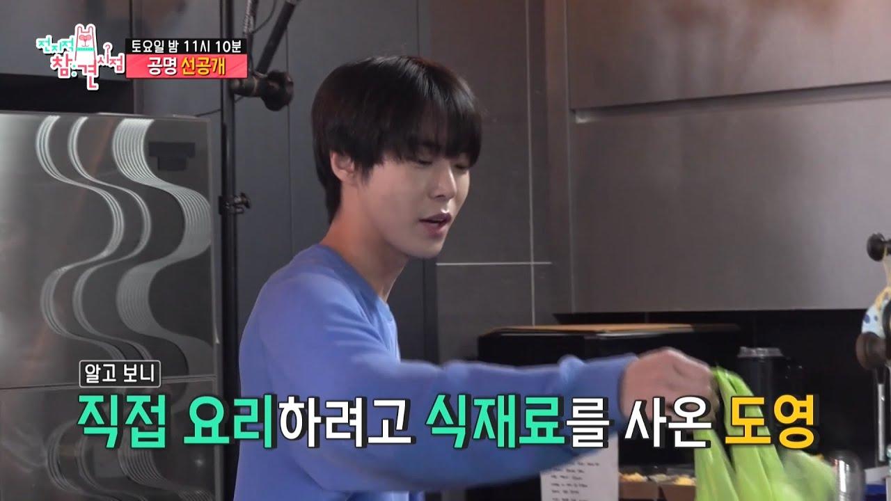 Download [전지적 참견 시점 선공개] 공명을 찾아온 동생 NCT 도영✨형제의 요리 실력은?!, MBC 210911 방송