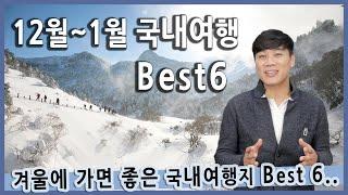 [Talk] 12월 1월에 가면 좋은 겨울 국내여행지 …