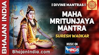 Maha Mrityunjaya Mantra - Om Tryambakam Yajamahe |  Suresh Wadkar