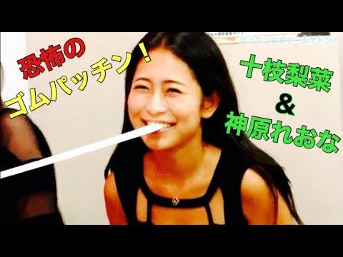 十枝梨菜&神原れおな 恐怖のゴムパッチン!