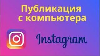 Как сделать публикацию в instagram с компьютера. Как добавлять публикации в инстаграм с компьютера.