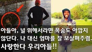 (감동)물에 빠진 아들을 구하고 대신 목숨을 잃은 아빠의 마지막 뒷모습