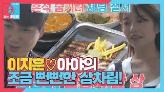 이지훈♡아야, 조금 뻔뻔한 '내돈 내산' 활력음식 준비…
