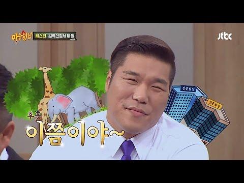 [서장훈(Seo Jang Hoon) 스페셜1] 여심 사냥꾼 서장훈(Seo Jang Hoon)만 할 수 있는 '건물주 드립'