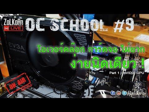 OC School EP#9 - โอเวอร์คล๊อกการ์ดจอ ไม่ยาก ไม่น่ากลัว อย่างที่คุณคิด !