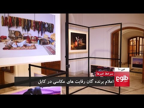TOLOnews 6pm News 11 October 2017 / طلوعنیوز، خبر ساعت شش، ۱۹ میزان ۱۳۹۶