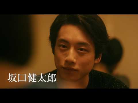 「ナラタージュ」予告編