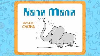 Как нарисовать слона.Видео урок рисования для детей 3-5 лет.Рисуем слона.Каля Маля