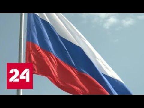 Россия отмечает день