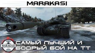 Самый лучший и бодрый бой на тяжелом танке в истории World of Tanks