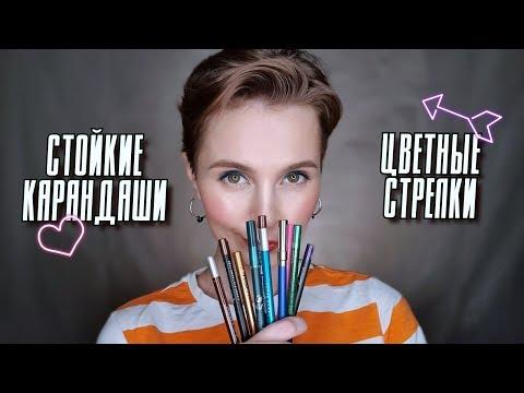 Лучшие стойкие карандаши для глаз | Цветные стрелки | Мой летний макияж