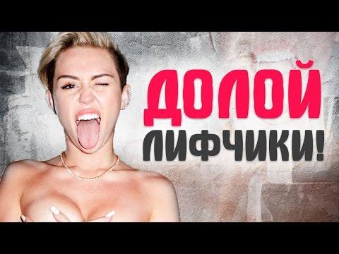 сиськи русских знаменитостей