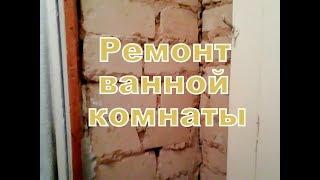 РЕМОНТ В ХРУЩЕВКЕ ЖЕНСКИМИ РУКАМИ. Начала делать ванную и обзор квартиры