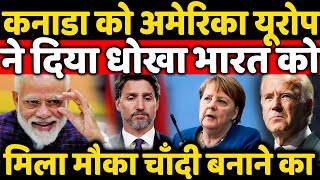 India Big Win On Canada As America Europe Not Giving Any Doses After Early Vaccination ?