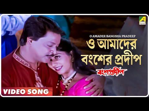 O Amader Bangsha Pradeep | Bansa Pradip | Bengali Movie Song | Babul Supriyo, Sadhana Sargam