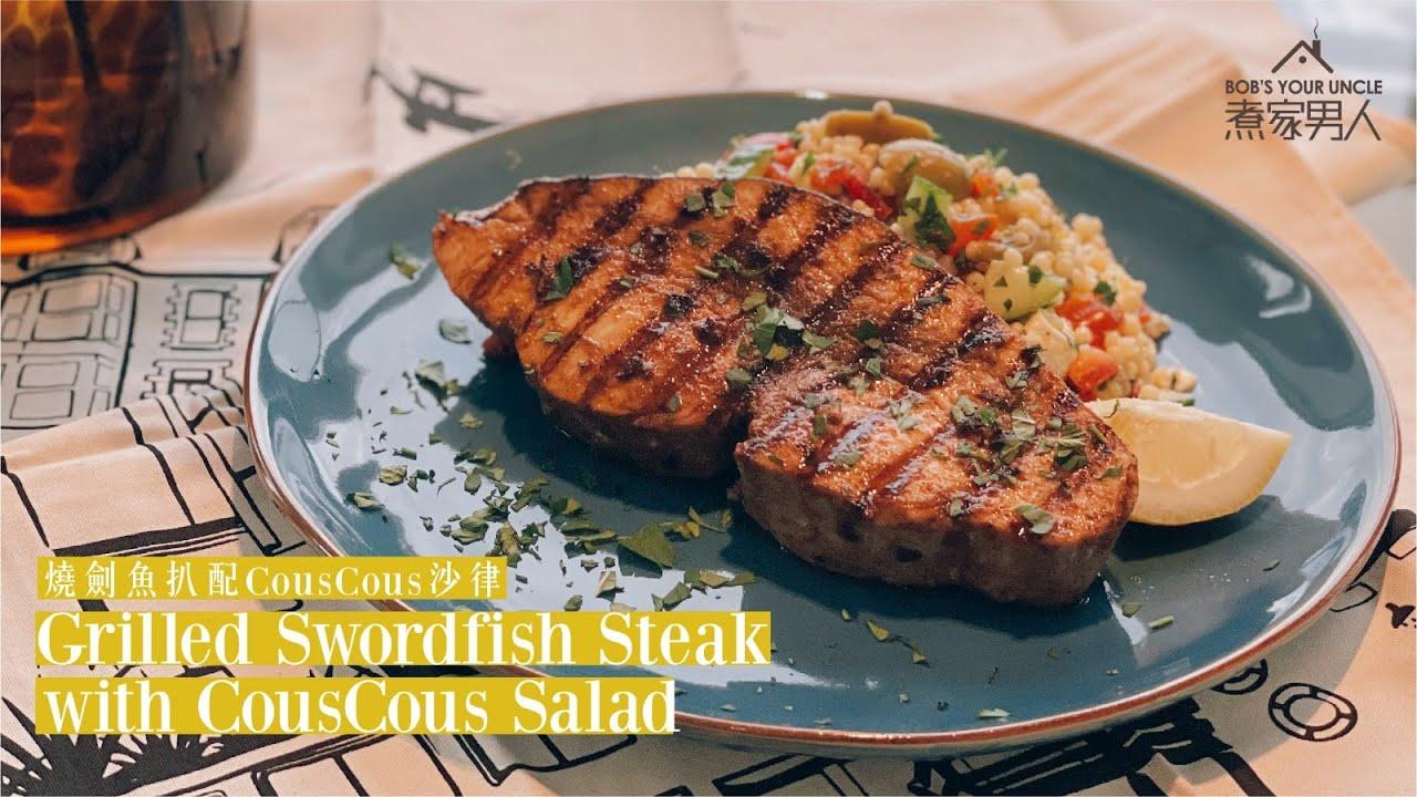地中海燒劍魚扒配Couscous沙律 - 英國搞劏房 Grilled Swordfish with Couscous Salad - House of Multiple Occupation