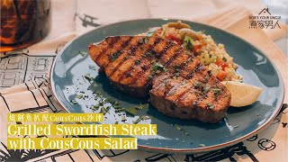 地中海燒劍魚扒配Couscous沙律 - 英國搞劏房 Grilled Swordfish with Couscous Salad - House of Multiple Occupation