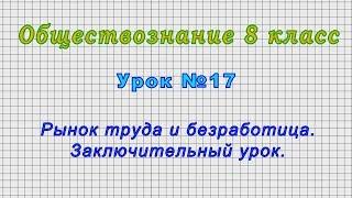Обществознание 8 класс (Урок№17 - Рынок труда и безработица. Заключительный урок.)