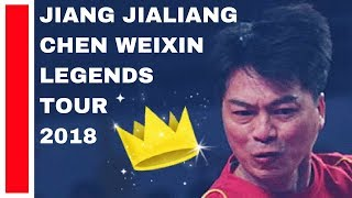 JIANG JIALIANG (江嘉良 - WEIXIN Chen LEGENDS TOUR 2018 TABLE TENNIS