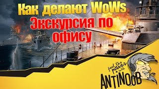 Как делают WoWs, Экскурсия по офису World of Warships