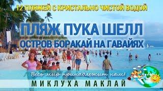Пляжный отдых на островах. Пляж Пука Шелл(Пляж Пука Шел или Япак расположился на островке Боракай Филиппинского архипелага. Пляж Япак конечно длинны..., 2014-10-19T08:48:01.000Z)