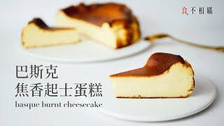 [食不相瞞#40]西班牙巴斯克焦香起士蛋糕的做法與食譜:La Viña 的原始配方(Basque Burnt Cheesecake /Tarta De Queso Recipe. ASMR)