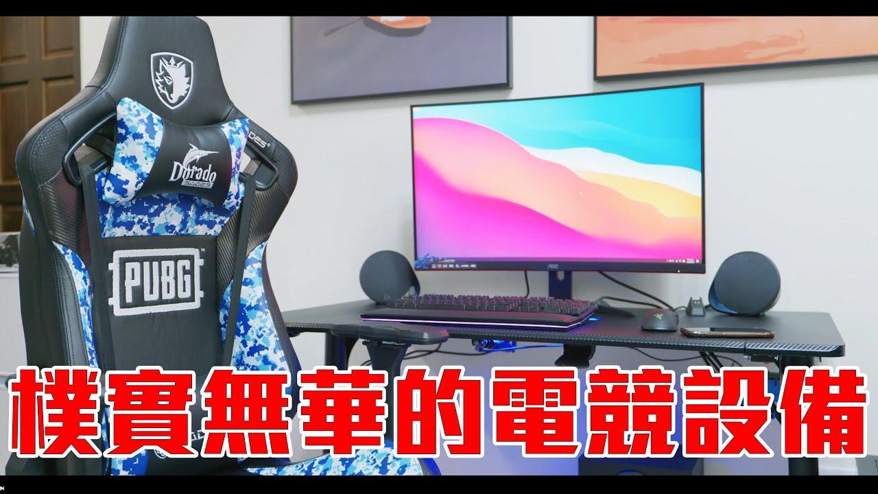 【Techris】Sades Alpha 電競桌 & PUBG 聯名 Sades Dorado 劍魚座 電競椅 & 1萬元CP值最高的32吋AOC曲面電競螢幕!