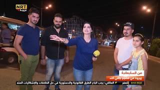 973 NRT Arabic HD 20170817 2037