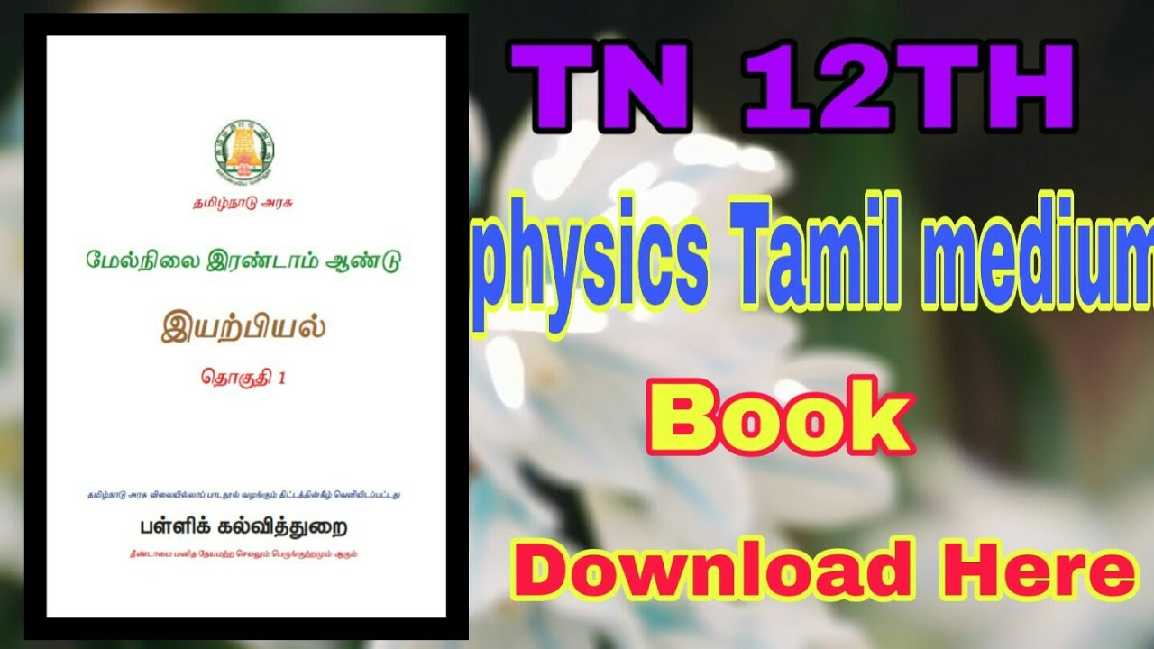 12th Tamil Medium Physics Book