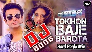 Bangla New DJ Song l Tokhon Baje 12 Ta l Naqaab l Hard Pagla Mix l DJ AKash Raj