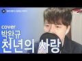 [일소라] 일반인 권민제 - '천년의 사랑' (박완규) cover